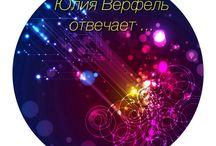 Встреча 26-го сентября с 19:00 до 21:00 по московскому времени в Google+ / Ответы на все ваши сокровенные вопросы!