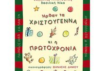 Χριστουγεννιάτικα παραμύθια - βιβλία