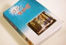 Lambadi Bibles