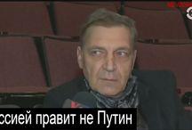 В России правит не Путин