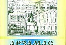 Арзамас: книги  / Книги о г. Арзамасе Нижегородской области, его истории и людях