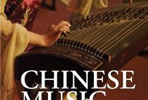 Chinese Music & Musical Instruments / http://www.interactchina.com/musical-instruments/