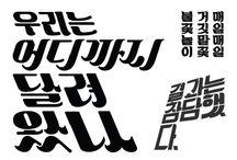 한글 문자디자인