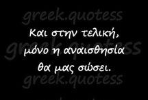 griechische Zitate