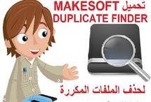 تحميل MAKESOFT DUPLICATE FINDER مجاني لحذف الملفات المكررةhttp://alsaker86.blogspot.com/2018/01/Download-MAKESOFT-DUPLICATE-FINDER-FREE.html