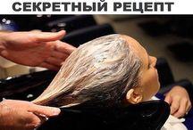 Волосы-маски