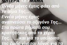 μάνα μητέρα μαμά