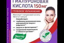 аптека против морщин