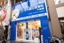 千鳥橋 / こいずみ鍼灸整骨院 千鳥橋のギャラリーです。 http://shin9.com/branch/chidoribashi