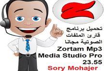تحميل برنامج قارئ الملفات الصوتية مجانا Zortam Mp3 Media Studio Pro 23.55http://alsaker86.blogspot.com/2018/04/download-zortam-mp3-media-studio-pro-23-55-free.html