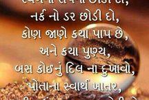 Gujarati thought ™
