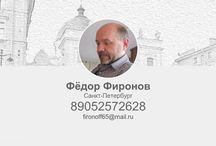 Фёдор Фиронов