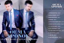 New promo song... Γιάννης Πλούταρχος - Στο Υπογράφω (Lyric Video)
