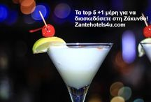 Top 6 places in Zante for nightlife GR