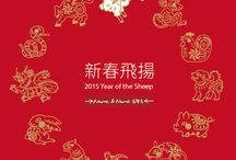 Happy Chinese New Year of The Sheep / Name&Name Advertising & Design's Happy Chinese New Year of the Sheep e-card animation, emailed to our friends and clients across Asia.