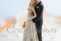 свадебные фигурки