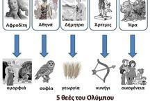 12 θεοι ολυμπου