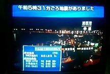2010年02月27日(土) 沖縄本島近海地震 NHK