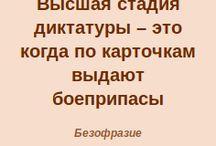 Безофразие / фразы, юмор, юмор на русском, безофразие