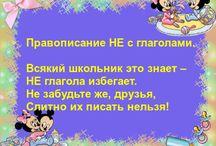 Русский язык в стихах