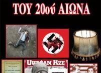 «Ναζί: Οι βάρβαροι του 20ού αιώνα»-Nέο βιβλίο του συγγραφέα και δημοσιογράφου Γιώργου Λεκάκη