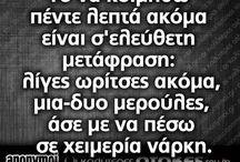 ΑΣΤΕΙΑ ΥΠΝΟΣ