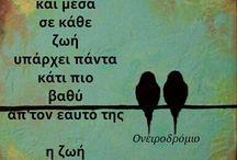 Ποίηση-poetry