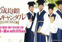 2010 SungKyunKwan Scandal / Park Yoo Chun & Park Min Young & Song Joong Ki & Yoo Ah In