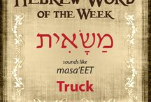 Hebrew / by Jerusalem Connection