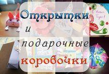 Открытки и подарочные коробочки © by Alizaika / Открытки в технике квиллинг, скрапбукинг, оригами, киригами. Автор Алиса Власова (Alizaika). Группа ВКонтакте: http://vk.com/alizaika_handmade Страница ВКонтакте: http://vk.com/alizaika