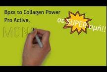 Collagen Power Pro Active / Το κολλαγόνο είναι η σημαντικότερη ίσως πρωτεϊνη για τον ανθρώπινο οργανισμό! Γνωρίζεις όμως όλα τα οφέλη που του προσφέρει;