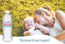 """Минерална вода """"Горна Баня"""" / Честит осми март! Няма нищо по-хубаво от това да накараш мама да се усмихне. #8март #МинералнаВода #ГорнаБаня"""