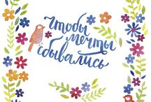watercolors & lettering