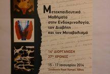 14η Διοργάνωση - Μετεκπαιδευτικά Μαθήματα στην Ενδοκρινολογία, τον Διαβήτη & τον Μεταβολισμό / 15 έως 17 Ιανουαρίου 2014 Ξενοδοχείο Royal Olympic 250 αναμενόμενοι συμμετέχοντες