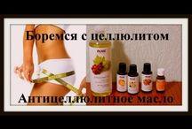 Какие эфирные масла лучше при целлюлите и как их применять? Какие эфирные компоненты наиболее эффективны? Влияние различных компонентов на организм.