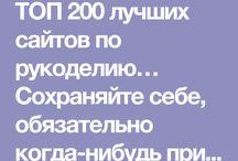 рукоделиеТОПсайтов