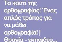 ΣΧΟΛΕΙΑ-ΕΚΠΑΙΔΕΥΣΗ