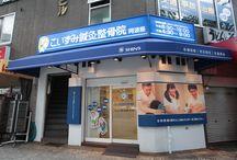 阿波座 / こいずみ鍼灸整骨院 阿波座のギャラリーです。  http://shin9.com/branch/awaza