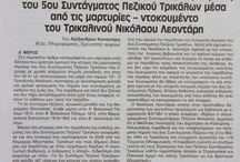 ΕΡΕΥΝΑ / Εφημερίδα Ερευνα