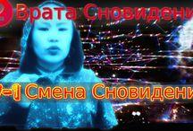 """Видео-Практикум """"Врата Сновидений"""": IV Модуль - ВТОРЫЕ ВРАТА / www.youtube.com/agatadreams"""