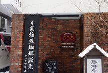文学散歩『氷点』(三浦綾子) / 小説『氷点』(三浦綾子)に関連するボードです。