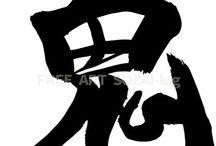フリー素材和風筆書き / makikoの運営している「FREE ART SOZAI-log」の中のフリー素材の和風な毛筆素材を集めました。