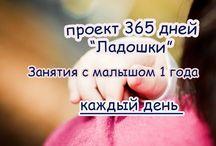 Дети - Воспитание и Развитие