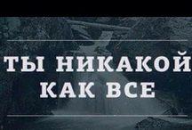 Хорошо сказано)