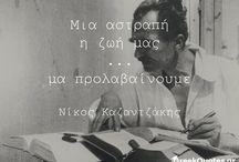 greek quotes !