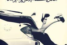 پارسی / در اندرون من خسته دل ندانم کیست☀که من خموشم و او در فغان و در غوغاست