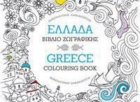 Greece Colouring Book