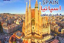 تور انفرادی اسپانیا