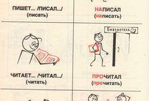 Orosz nyelv