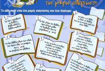 παγκοσμια ημερα παιδικου βιβλιου